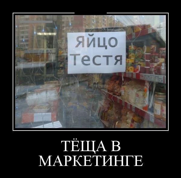 Смешные картинки с надписями про тещу