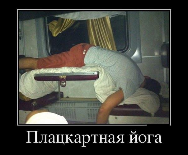 Приколы в поезде картинки