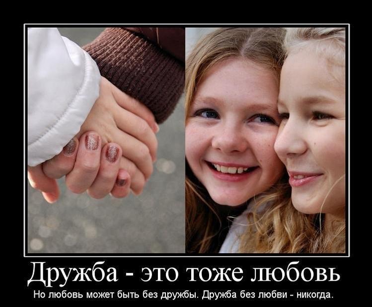 Картинки на тему дружба прикольные