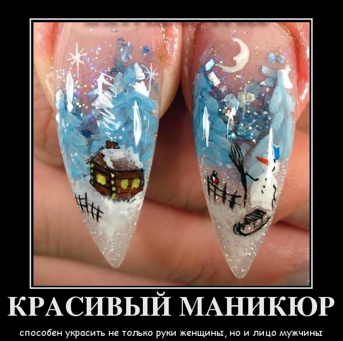 Днем сбербанка, прикольные картинки с надписями про ногти