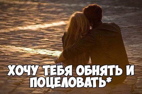Картинки хочу поцеловать тебя, день