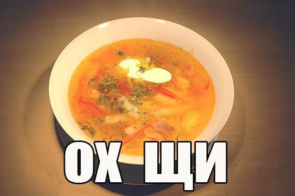 Для женщины, прикольная картинка про суп