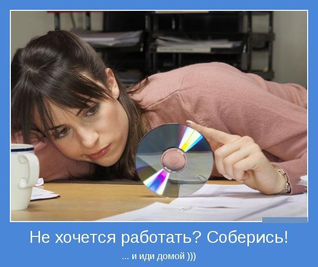 Прикольные картинки девушек на работе что делать если нет денег девушки и работы