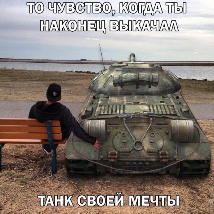 приколы про танки в картинках есть титулки