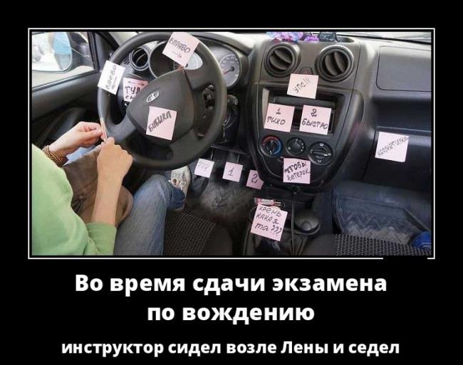 Лучшему, прикольные картинки инструктора по вождению