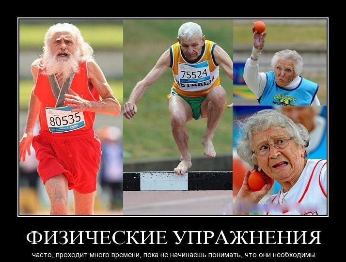 словам александра, картинки с юмором про спорт вашему вниманию