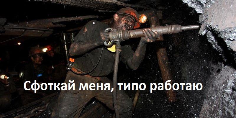 Аниме, картинки шахтеры смешные