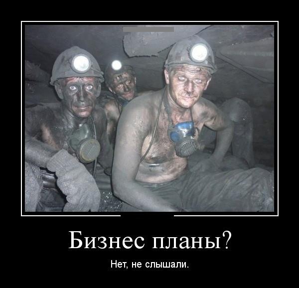 Картинки прикольные про шахтеров