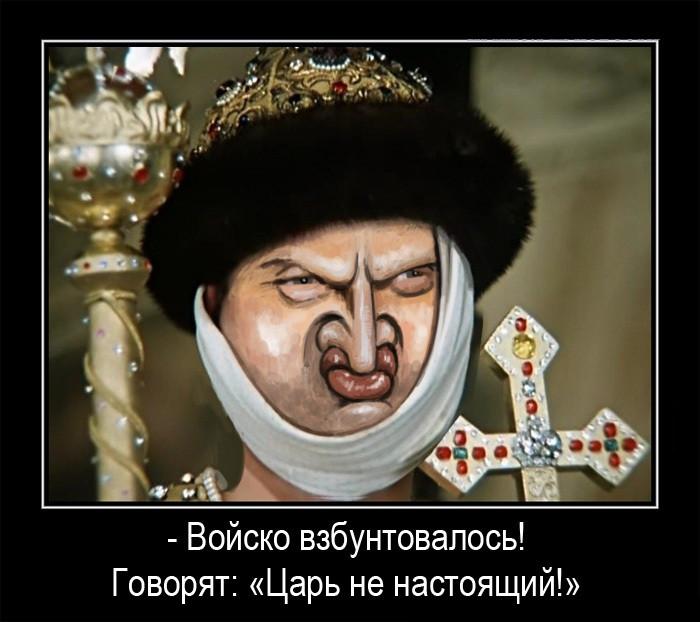 Царь прикол картинки, добрым