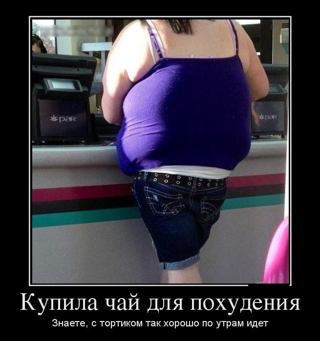 Демотиваторы про похудение картинки для похудения