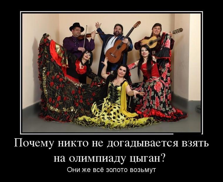 Прикольные картинки цыганка, микрофоном фото поздравление