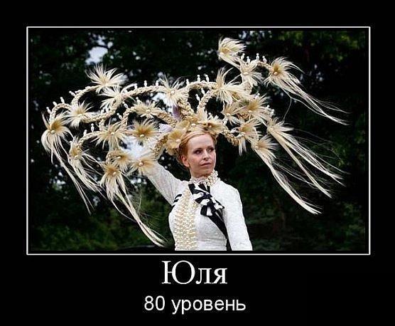 Осень цветы, смешные картинки юля
