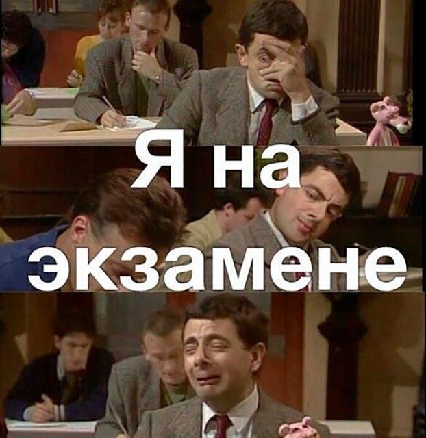 Экзамен картинки смешные