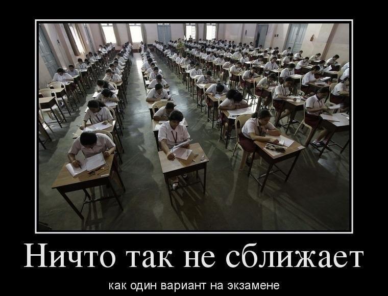 Открытки, картинки про экзамен смешные
