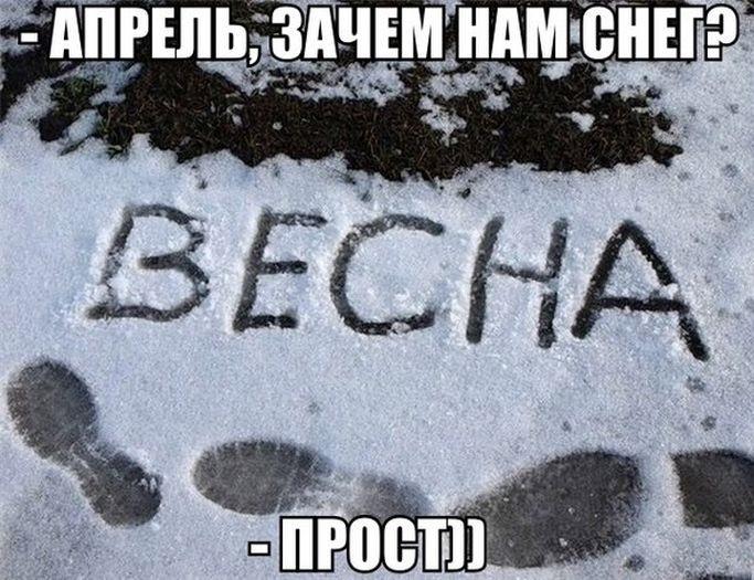держится, как прикольные картинки про конец зимы вал служит