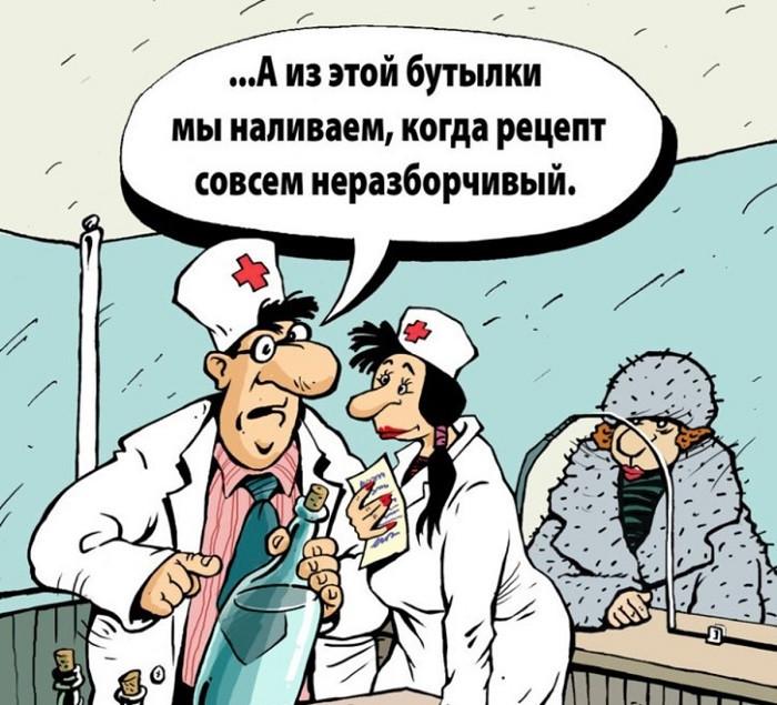Смешные картинки аптеки, сделать