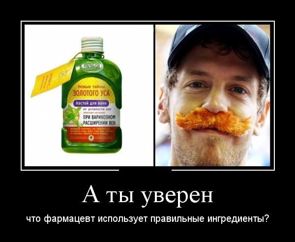Смешная картинка фармацевта