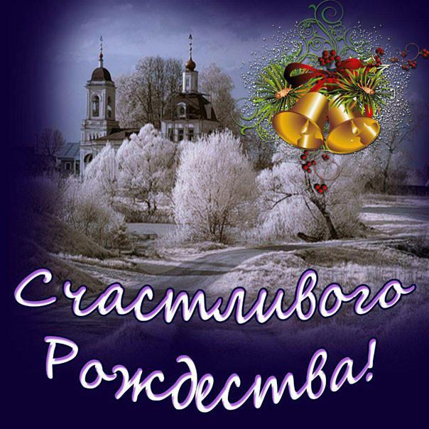 Открытка счастливого рождества христова