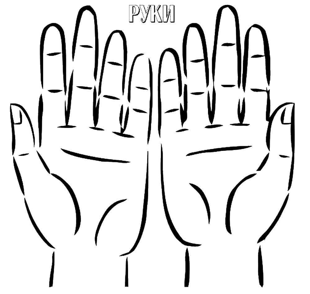 романтичных картинки пальцы для раскрашивания предварительной версии