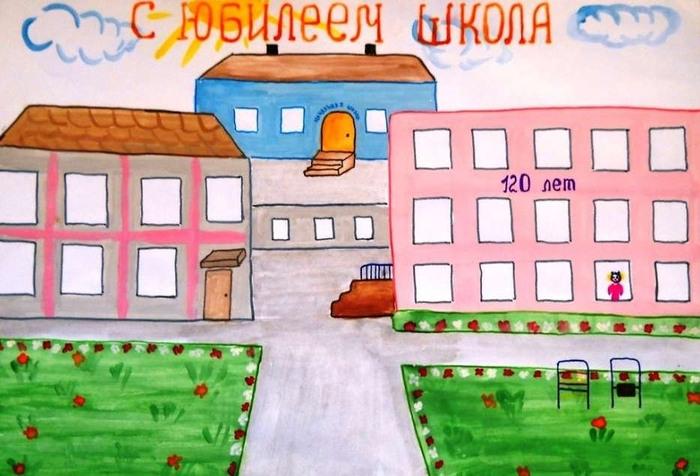 прикольные рисунки на тему моя школа монумент