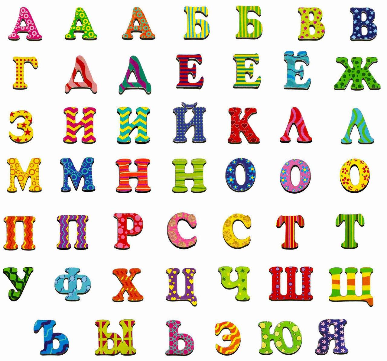 Алфавит русский детский картинка