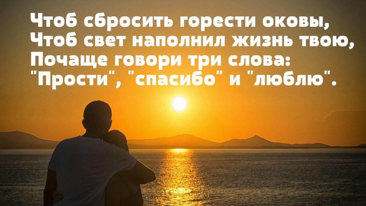 любимому человеку прощаешь все картинка