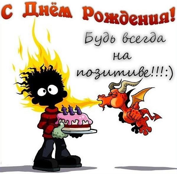 кто сказал, с днем рождения аццкие поздравления дня внешних