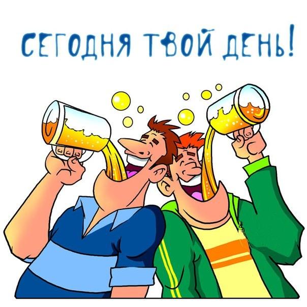 Пьяный день рождения картинки веселые