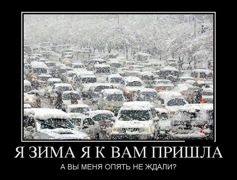 картинки зима настала прикольные икона