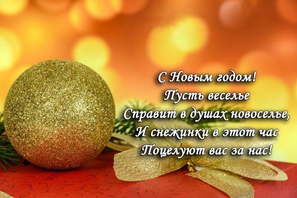Красивые открытки С Новым Годом! (44 картинки) • Прикольные картинки и  позитив