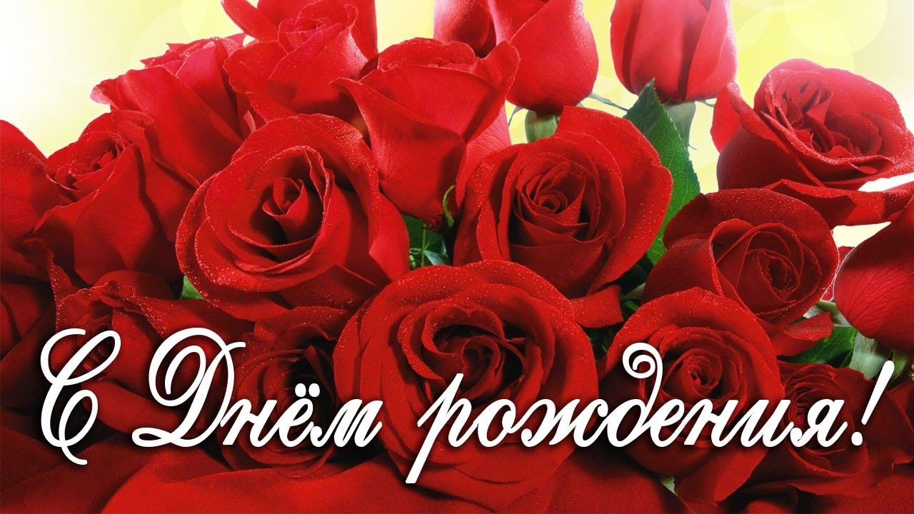 с днем рождения меня картинки красивые розы собрали галерею реальных