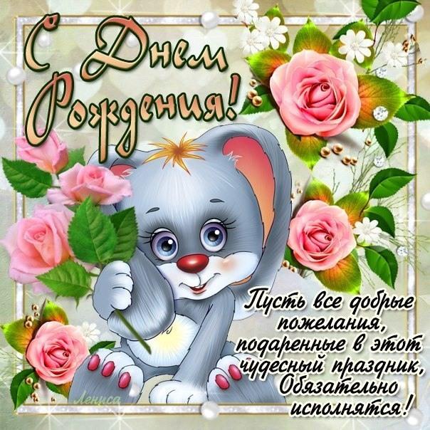 Поздравления с днем рождения девочке есении в прозе
