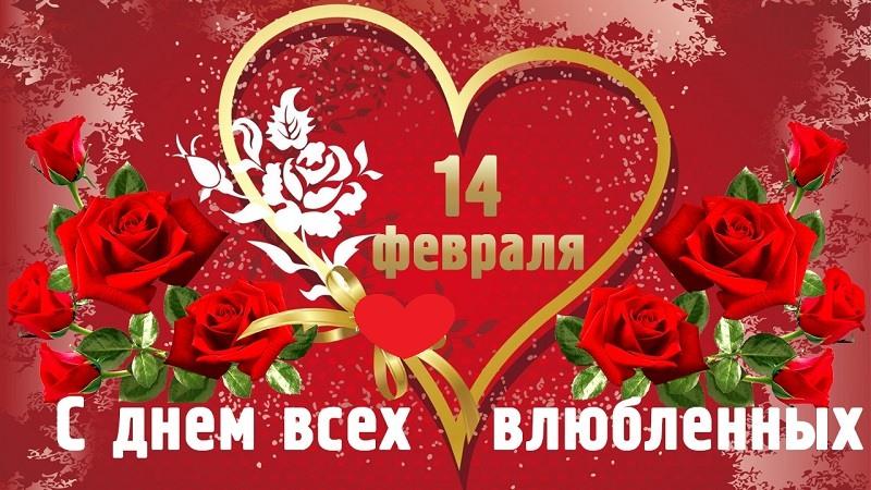 den-valentina-otkritki-pozdravleniya foto 13