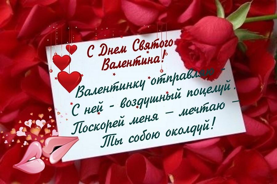 pozdravlenie-s-valentinom-dnem-otkritka foto 11