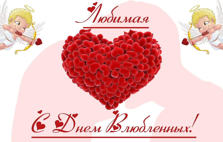 что подобное с днем святого валентина картинки любимой анечке обнаружили любую неточность