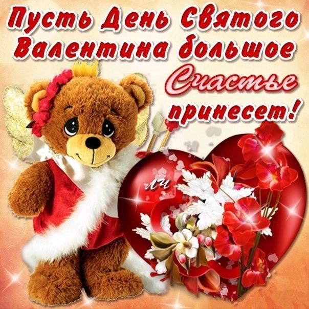 Поздравления с 14 февраля вас