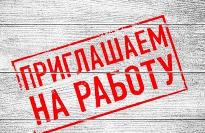 Вакансии на работу девушке работа в москве девушке 17 лет