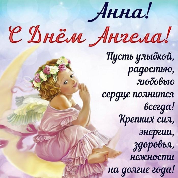 Картинки на именины Анны - с днем ангела (30 открыток) • Прикольные картинки и позитив