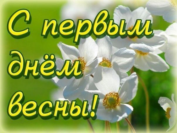 С первым днем весны яночка картинки
