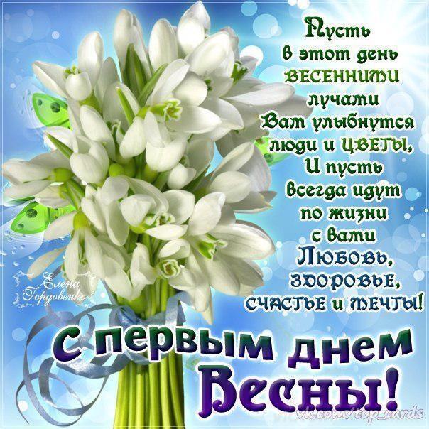 Картинки поздравление с первым днем весны