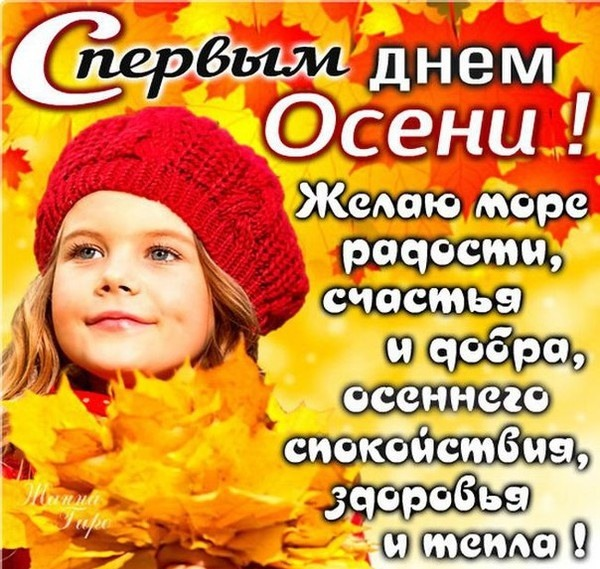 Красивые картинки С первым днем осени! (40 открыток ...