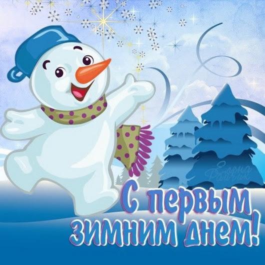 направит единую картинки красивые с первым днем зимы как все
