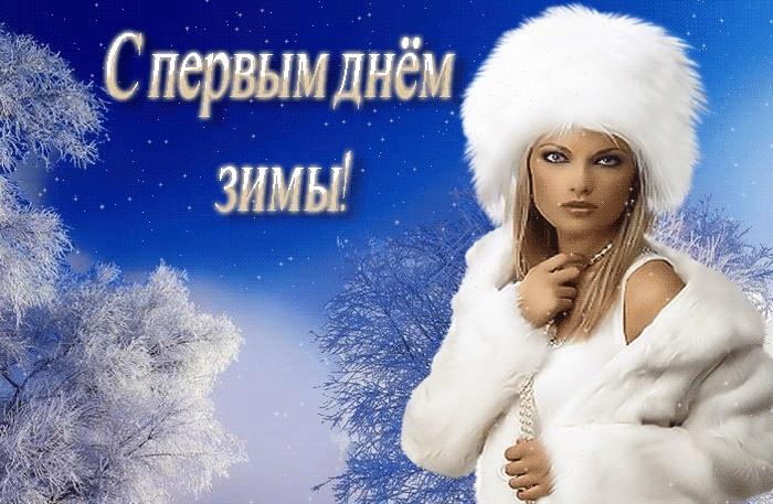 Картинка первого дня зимы