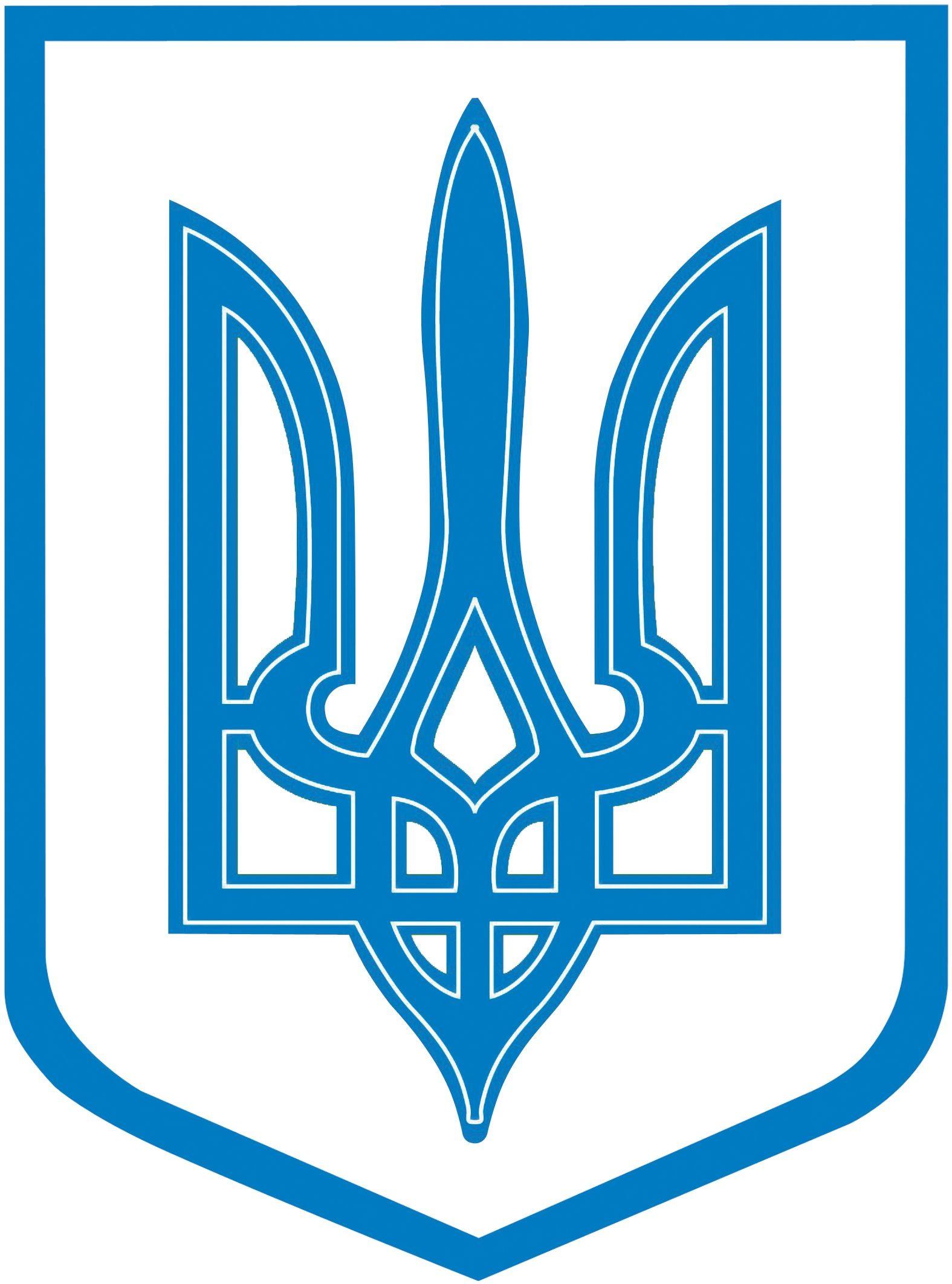 картинка герб украины на прозрачном фоне типу