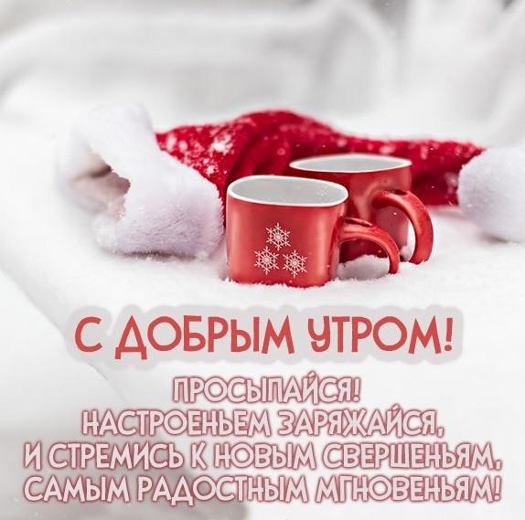 обряд красивые поздравления с добрым утром и хорошим днем зимние рабочий стол