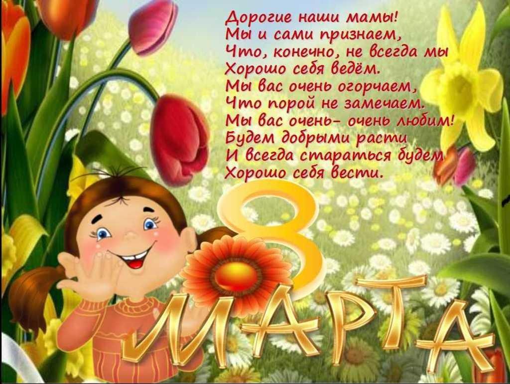 Стихи мамам к 8 марта поздравления