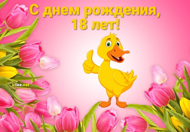 pozdravleniya-s-dnem-18-letiya-otkritki foto 3