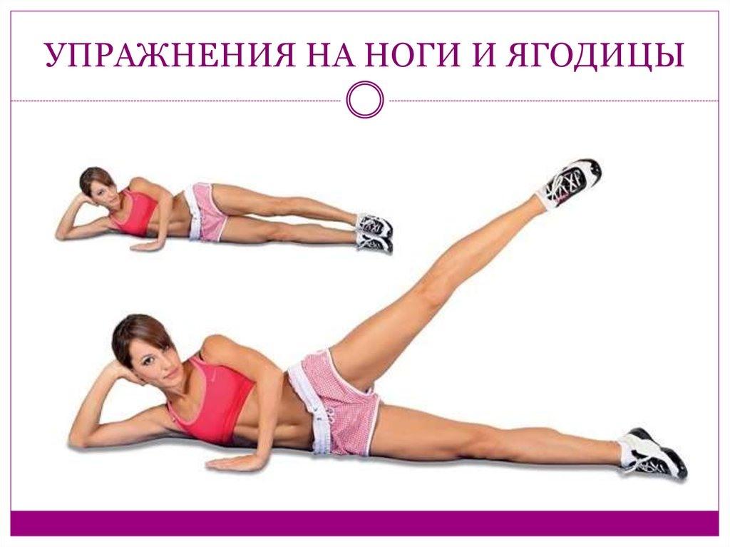 упражнения для похудения комплекс упражнений 40