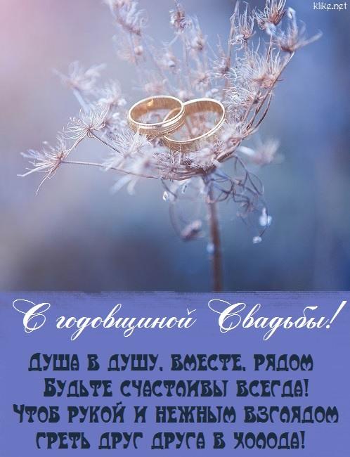 Свадьбы открытки лет Открытка 10